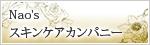 Nao's スキンケアカンパニー