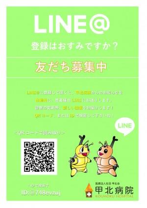 チラシ甲北病院のLINE-変換済み_page-0001